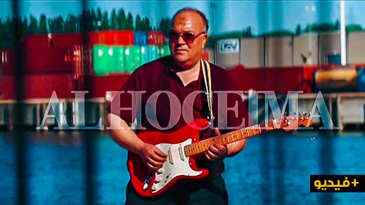 """الفرقة العريقة """"إثران"""" تطلق فيديو إعلانيا إيذانا بقرب صدور أغنية """"الحسيمة"""" الخالدة في حلة جديدة"""