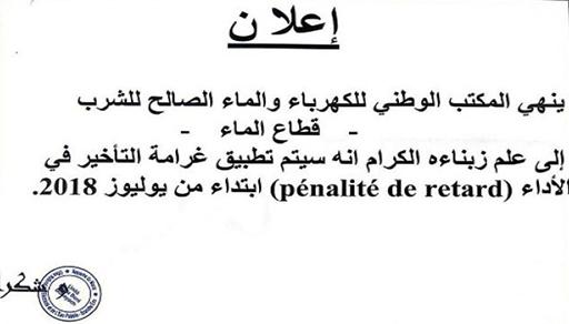 بعد توقف الاحتجاجات.. غرامات عن كل تأخير في أداء فواتير الماء بالحسيمة