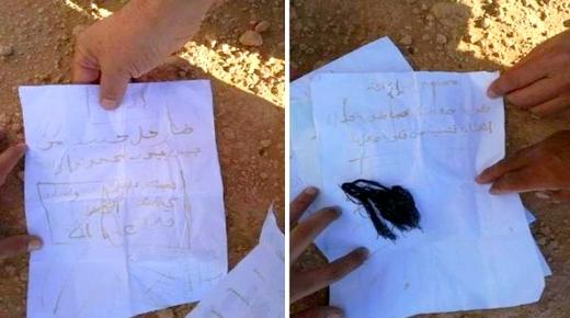 مثير.. العثور على طلاسيم سحرية تخص لائحة انتخابية بمقبرة