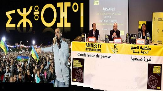 """منظمة """"العفو الدولية"""" ومنظمة """"حقوق الإنسان الدولية"""" تطالبان بإلغاء أحكام معتقلي الريف"""