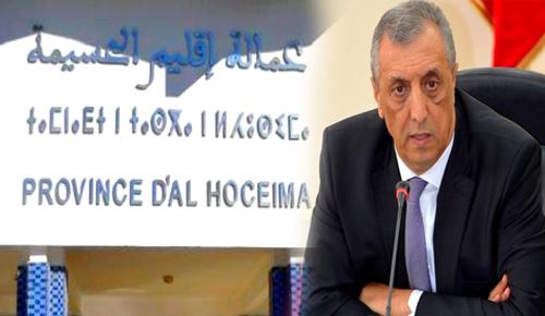 مثير.. عامل إقليم الحسيمة يعفي مسؤولين كبار بالعمالة بسبب مشاريع منارة المتوسط