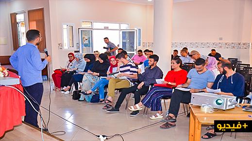 """حضور وتفاعل نوعي لفعاليات الدورة التدريبية حول """"تقنيات الحوار المجتمعي"""" بالناظور"""