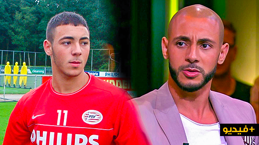 أمرابط: سأختار حمل قميص المنتخب المغربي حتى وإن كانت هولندا قادرة على الفوز بالمونديال