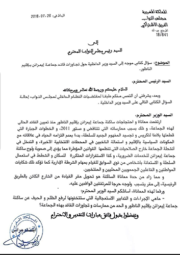 """برلمانية اتحادية تشكو """"استفزازات وشطط"""" قائد بالناظور لوزير الداخلية"""