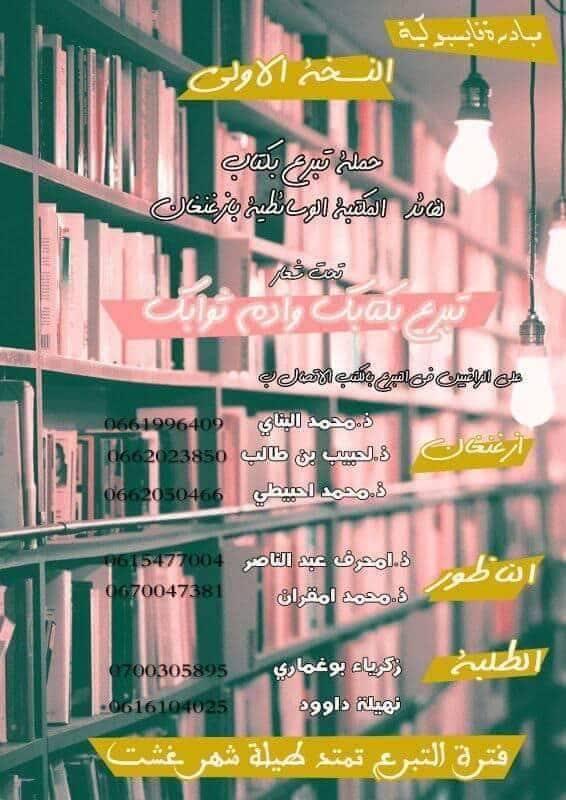 """لأول مرة بإقليم الناظور: نشطاء يطلقون حملة للتبرع بـ""""الكتب"""" لفائدة المكتبة الوسائطية بأزغنغان"""