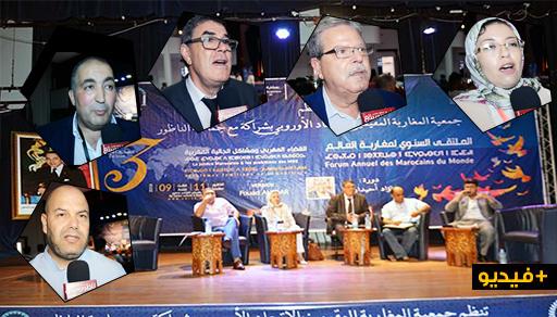 """متخصصون يناقشون المشاكل الأسرية والعقارية لأفراد الجالية في """"ملتقى مغاربة العالم"""" بالناظور"""