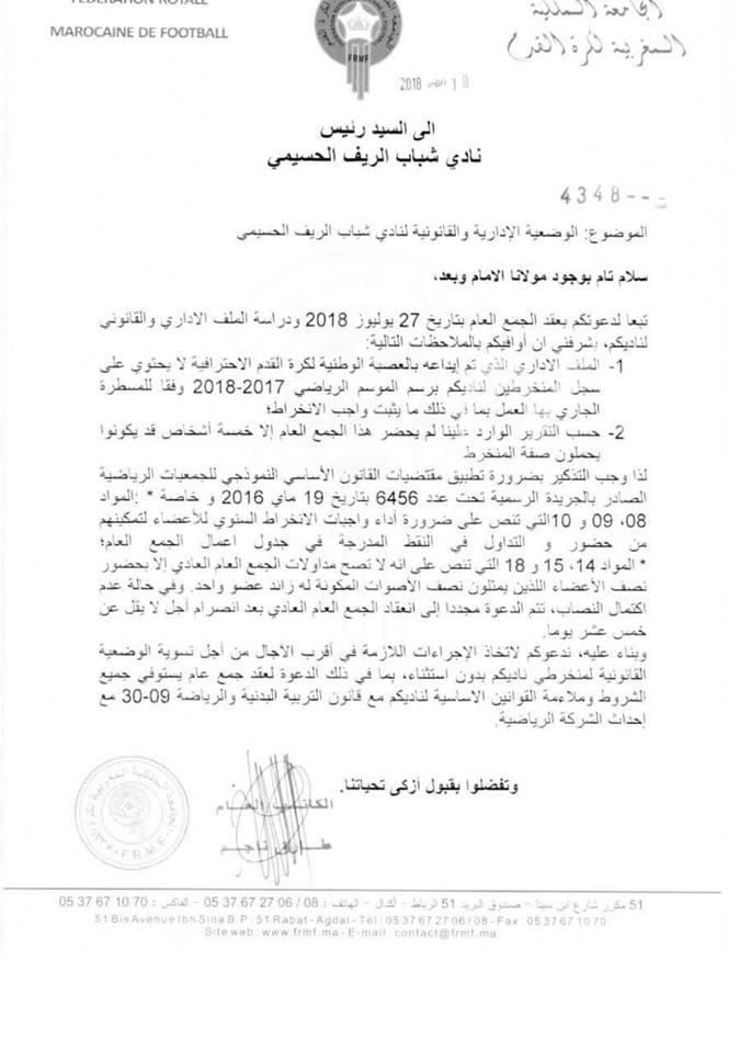 """الجامعة الملكية تراسل رئيس نادي """"شباب الريف الحسيمي"""" حول وضعيتها القانونية والادارية"""