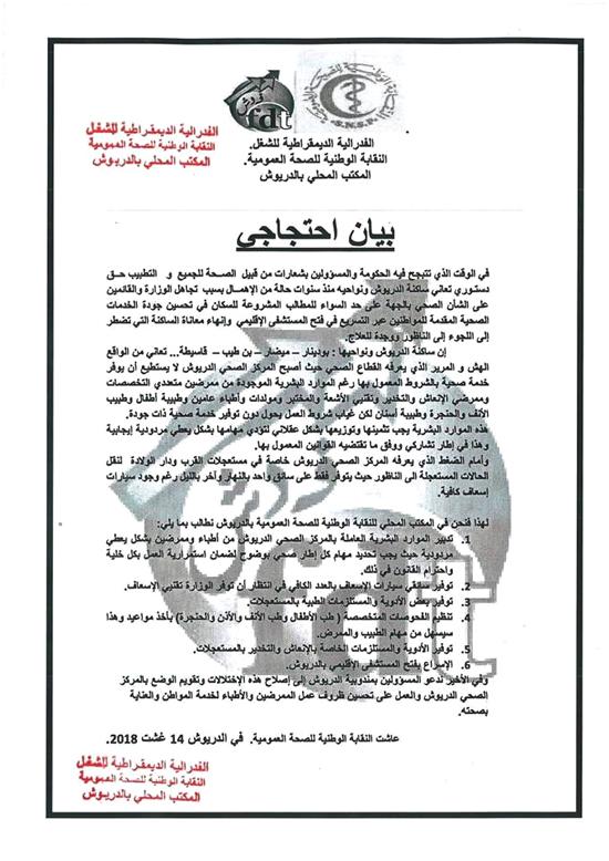 تنظيم نقابي يصدر بيانا احتجاجيا حول معاناة الشغيلة الصحية ويدعو إلى الإسراع في فتح المستشفى الإقليمي للدريوش