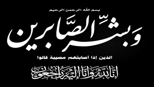 تعزية ومواساة في وفاة الفوتوغرافي الحاج أحمد هنو