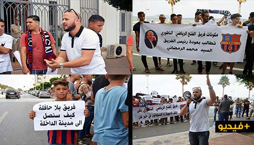 جماهير الفتح الناظوري تقود وقفة احتجاجية أمام مقر العمالة والفريق يصارع شبح تقديم اعتذار عام