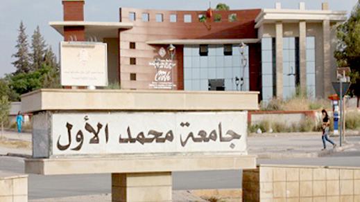 """جامعة """"محمد الاول"""" الأولى عربيا وإفريقيا في علوم الفيزياء"""