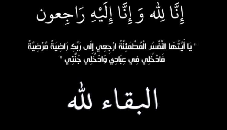 تعزية في وفاة زوج الفاعلة دينة أحكيم