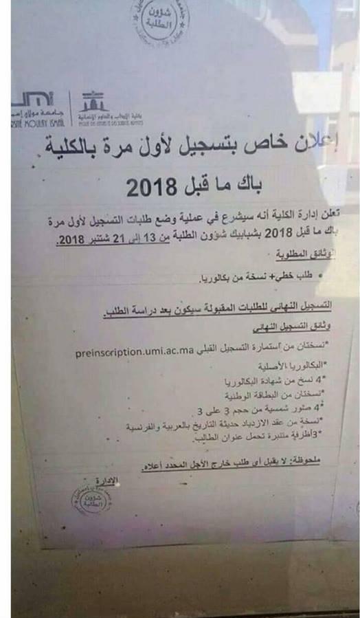 يهم الطلبة بالريف.. إفتتاح التسجيل بالباكالوريا القديمة في كل جامعات المغرب
