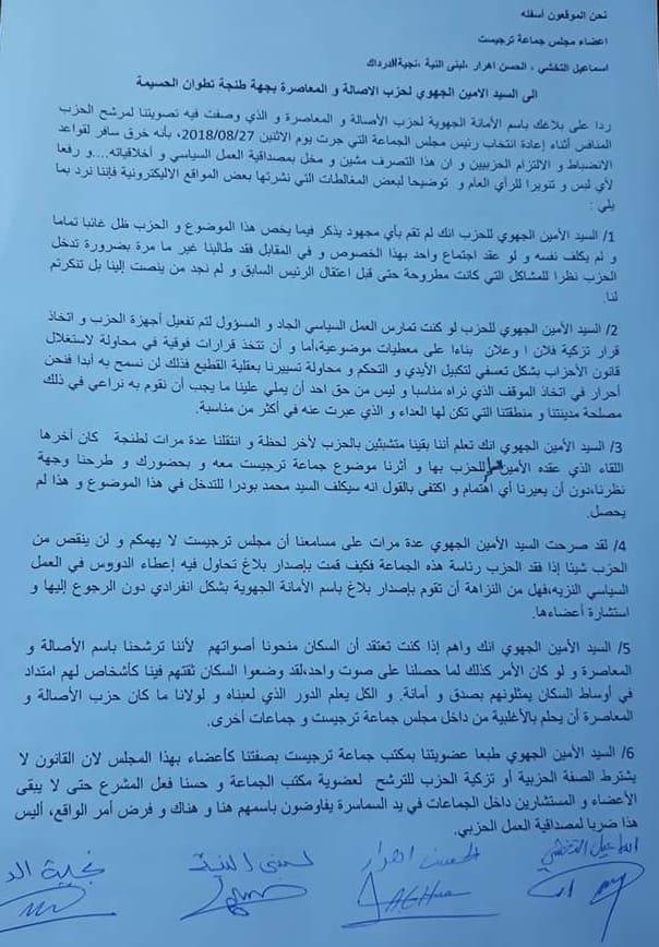 باميو بلدية تاركيست: محاولة تسييرنا بعقلية القطيع سبب فقدان الحزب رئاسة الجماعة