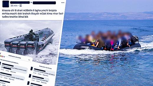 """خطير: دعوة مثيرة عبر الفايسبوك لإكمال عدد ركاب قارب لـ""""الموت"""" للإبحار من سواحل الناظور"""