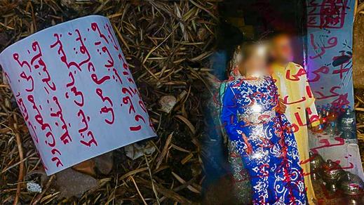 مثير.. العثور على طلاسم سحرية تضم صورة لعروسين حديثي الزواج داخل مقبر زايو