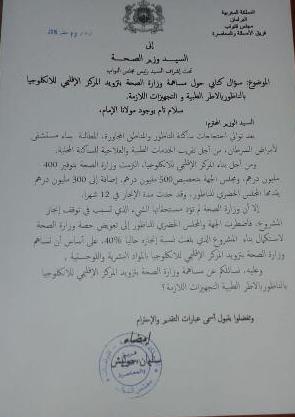 البرلماني سليمان حوليش يسائل وزارة الصحة حول مساهمتها في المركز الأنكولوجي بالناظور