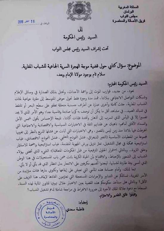 البرلمانية فاطمة سعدي تسائل العثماني عن التدابير الحكومية المستعجلة لإيقاف نزيف الهجرة السرية