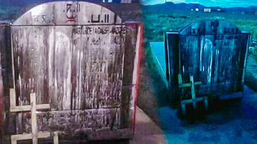 """الاعتداء على حرمة قبر """"عمر إزم"""" يغضب نشطاء الحركة الأمازيغية"""
