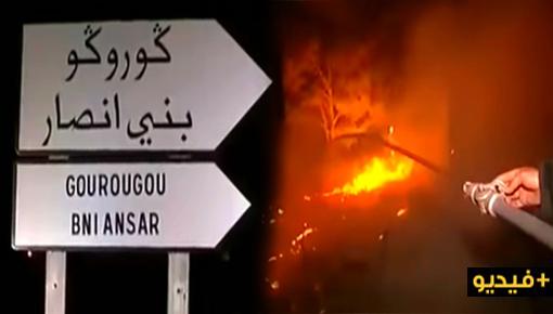 بالفيديو.. حريق غابة كوروكو يلتهم هكتارين من الغطاء الغابوي وهذه أسباب اندلاعه