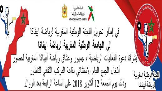 رياضة ابيناكا ترقى الى الجامعة الوطنية المغربية لرياضة ابيناكا