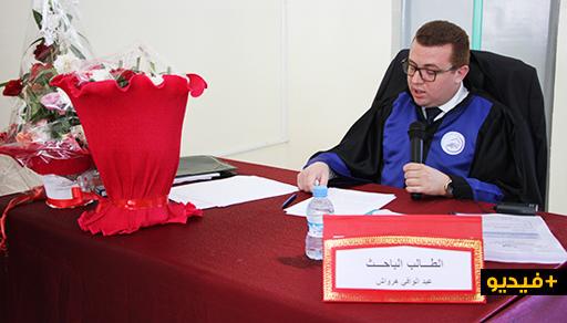 عبد الوافي هرواش يحصل على ميزة مشرف جدا بالماستر المتخصص في القانون والعقار بكلية الناظور