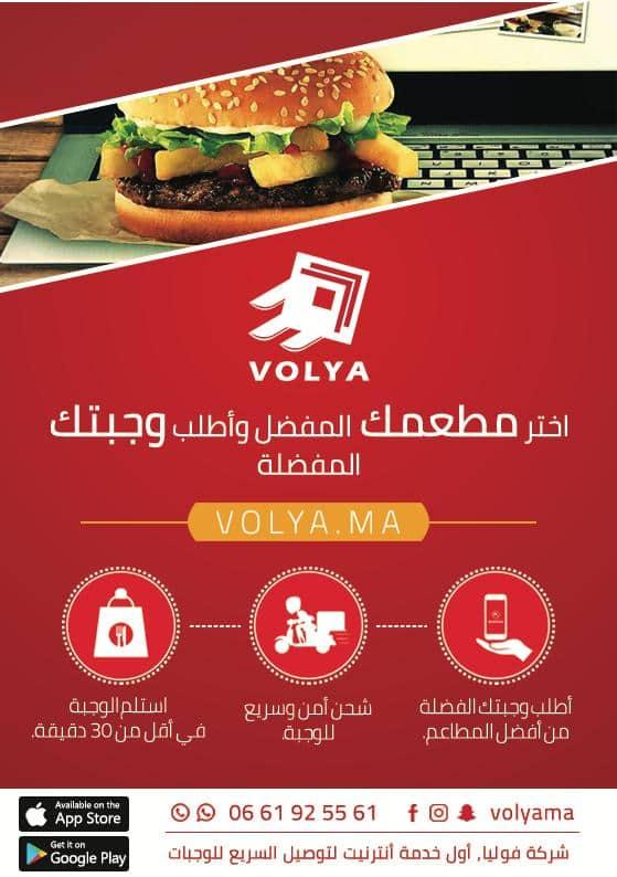 خدمة فوليا متوفرة بالناظور... اختر وجبتك من مطعمك المفضل بنقرة واحدة وستصلك في أسرع وقت