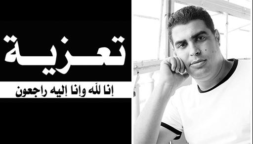 تعزية ومواساة في وفاة المرحومة جدة الزميل محمد هلهول