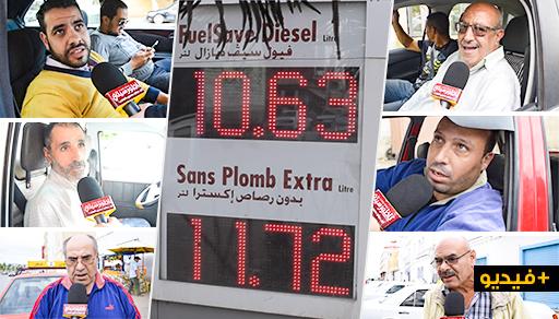 ربورتاج.. ارتفاع أسعار المحروقات يلهب جيوب الأسر ومهنيي النقل