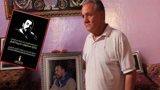 """يساريون يدعون لدعم ناصر الزفزافي لنيل جائزة """"سخاروف"""" لحرية الفكر"""