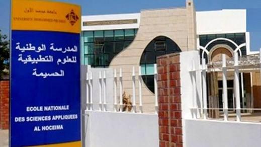 وزير التعليم العالي يعفي مدير المدرسة الوطنية للعلوم التطبيقية بالحسيمة