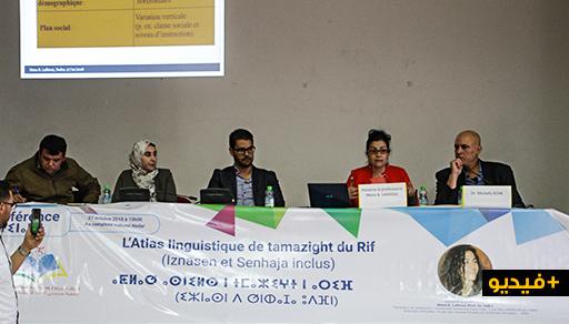 مختصون يناقشون بالناظور الأطلس اللغوي لأمازيغية الريف