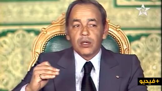 خطاب الحسن الثاني الذي دعا فيه للمسيرة الخضراء
