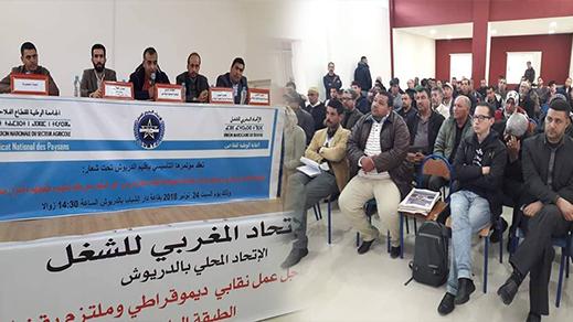 الإتحاد المغربي للشغل يؤسس أول نقابة للفلاحين بإقليم الدريوش