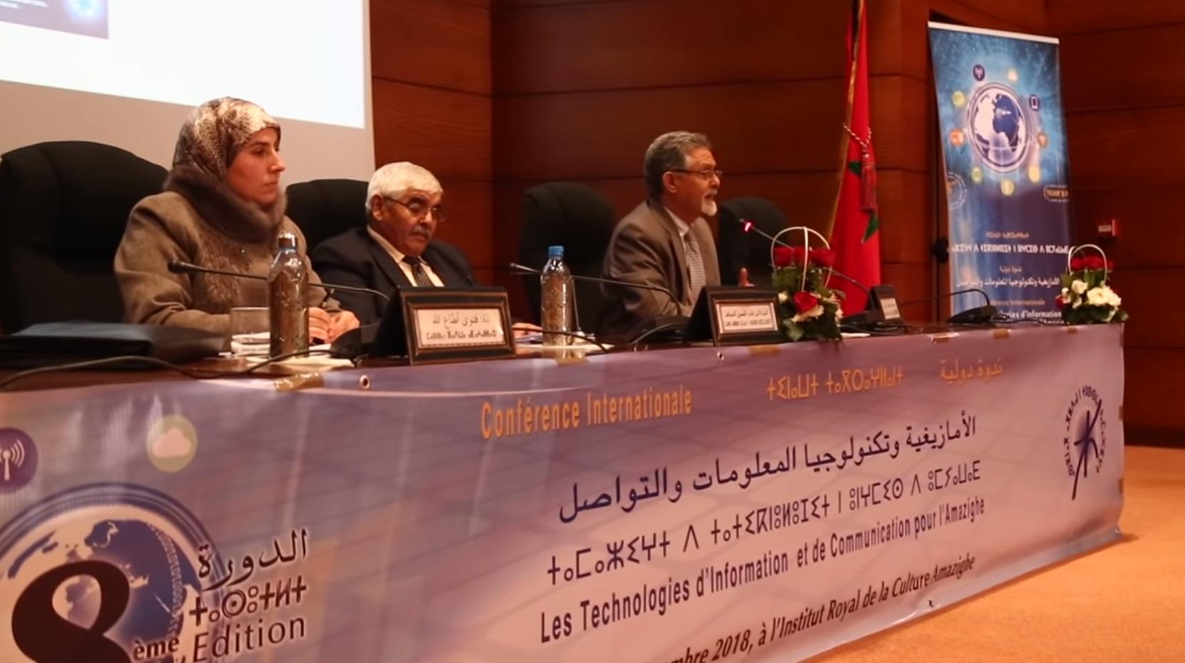 أكاديميون وباحثون يناقشون مستقبل إدماج اللغة الأمازيغية في المجال الرقمي