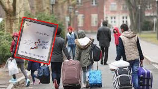 الحكومة الألمانية تطلق مبادرة لدعم المهاجرين الغير شرعيين الراغبين في العودة إلى بلدهم الأصلي