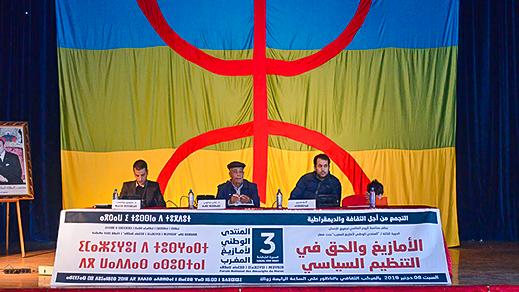 شاهدوا.. أمازيغ المغرب يخلدون اليوم العالمي لحقوق الإنسان بالناظور