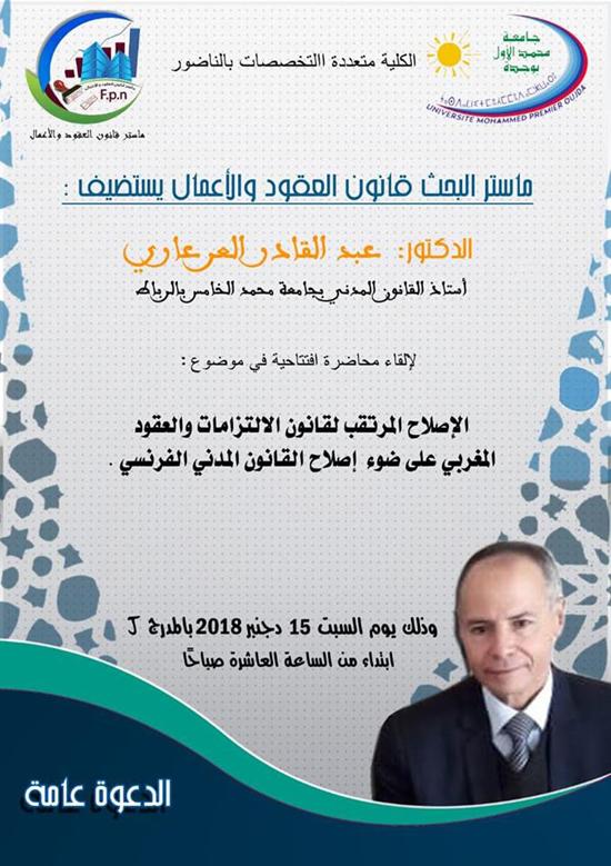 تنظيم محاضرة علمية قانونية يلقيها الدكتور عبد القادر العرعاري بكلية الناظور