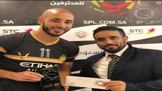 """الدولي المغربي """"نور الدين أمرابط"""" يتسلم جائزة أفضل لاعب في الدوري السعودي"""