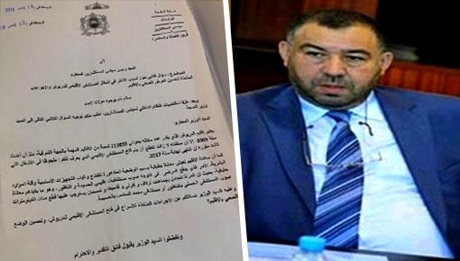 البرلماني مصطفى الخلفيوي يسائل وزير الصحة عن أسباب التأخر في أشغال المستشفى الإقليمي للدريوش