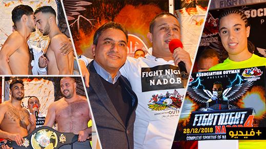 المهرجان المتوسطي ينظم عملية وزن المشاركين في ليلة القتال الرابعة