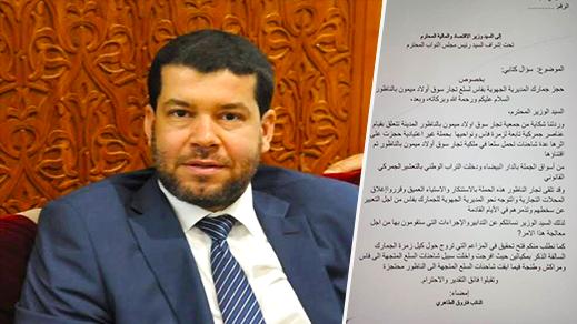 """النائب البرلماني """"الطاهري"""" يراسل وزير الاقتصاد والمالية بخصوص حجز سلع خاصة بتجار ناظوريين"""