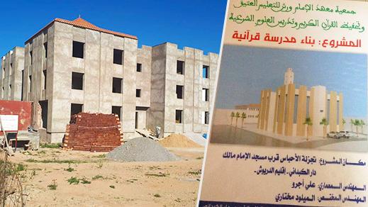 جمعية معهد الإمام ورش تدعو المحسنين للتبرع من أجل إتمام دار القران بدار الكبداني