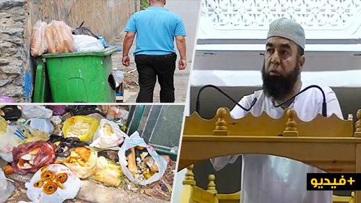 الشيخ نجيب الزروالي: هناك من يرمي الطعام في القمامة وأخرون يقتاتون من الأزبال