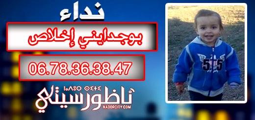 اختفاء طفلة عمرها 3 سنوات ضواحي ميضار وعائلتها تطالب المساعدة لإيجادها