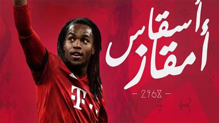 نادي بايرن ميونخ الألماني يهنئ متابعيه بحلول رأس السنة الأمازيغية