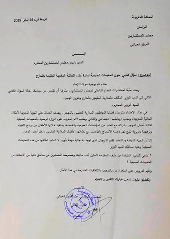 البرلماني الطيب البقالي يسائل وزير الجالية عن حصة أبناء الدريوش بالخارج من المخيمات الصيفية