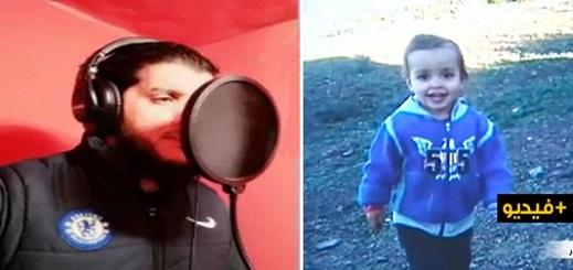 """المنشد الريفي """"محمد بويعماذ"""" يطلق أنشودة شجية تضامنا مع الطفلة المختفية إخلاص"""