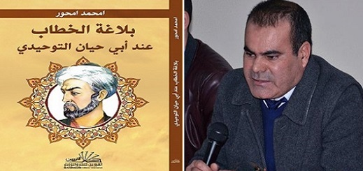 """الباحث الناظوري """"امحمد أمحور"""" يسبر أغوار بلاغة الخطاب عند العلامة حيان التوحيدي"""