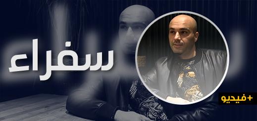 سفراء.. قصة الكاتب الناظوري محمد البشيري الذي راحت زوجته ضحية هجمة إرهابية ببلجيكا